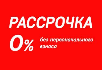 Покупайте продукцию с рассрочкой 0%!